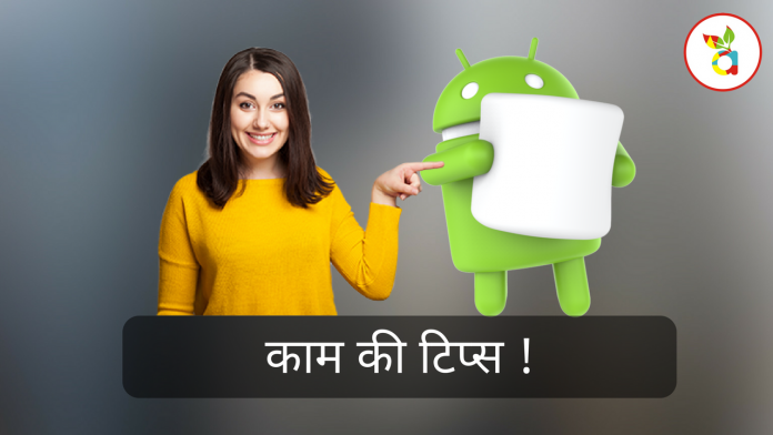 Tips To Make Your Android Phone Fast