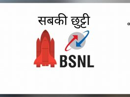 BSNL Launches New Unlimited Plans In India