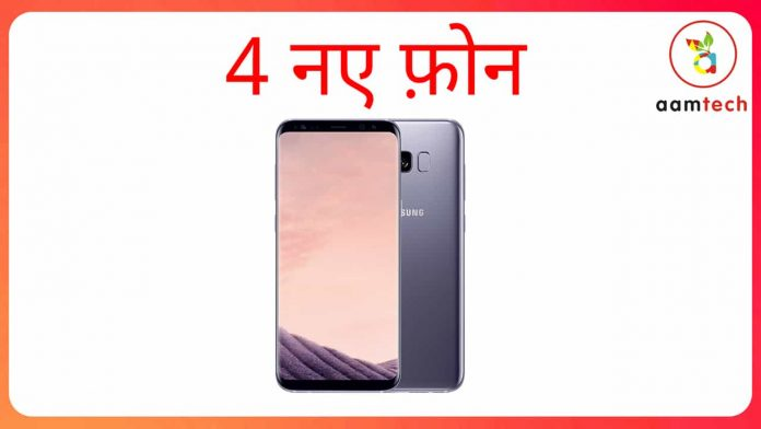 samsung-going-to-launch-4-new-j-series-phones
