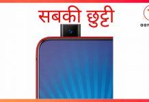 Vivo Nex Price and Release Date In India