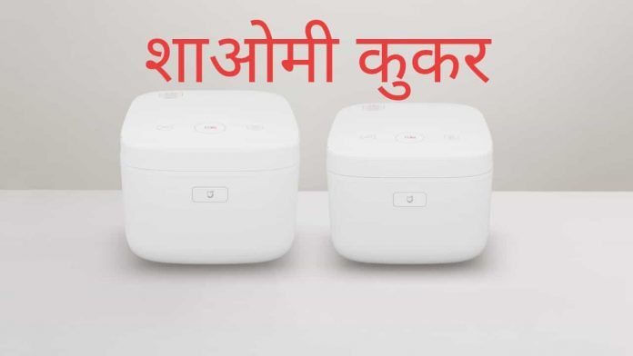 Xiami Smart Cooker in India