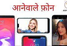 Smartphones Releasing in India July 2018