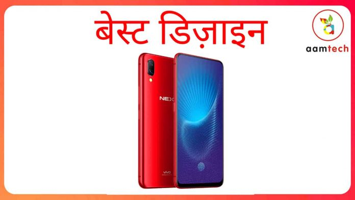 Vivo Nex Price, Specification and Release Date in India