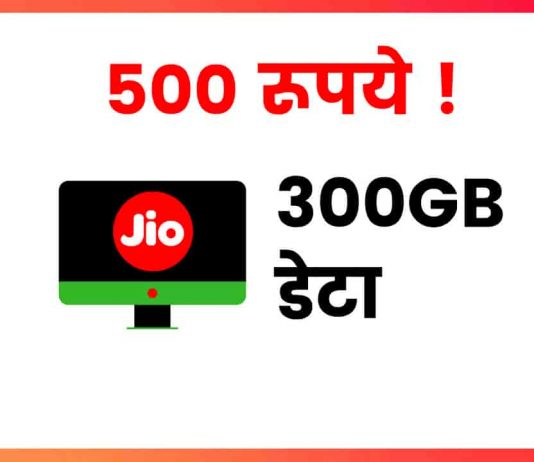 Jio Gigafiber Plans Leaked Before its Launch