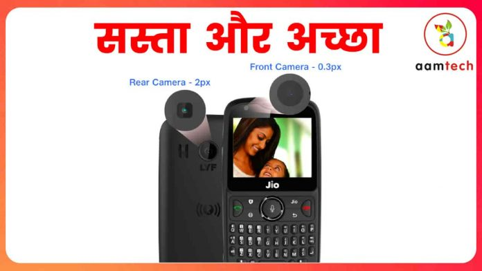 JioPhone 2 Next Flash Sale Date, Specifications and Price in India