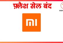 Xiaomi Mi Tv 4 and mi tv 4a Flash Sale ended