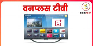 OnePlus Tv Coming Soon in India, OnePlus Tv Price, Specifications in India