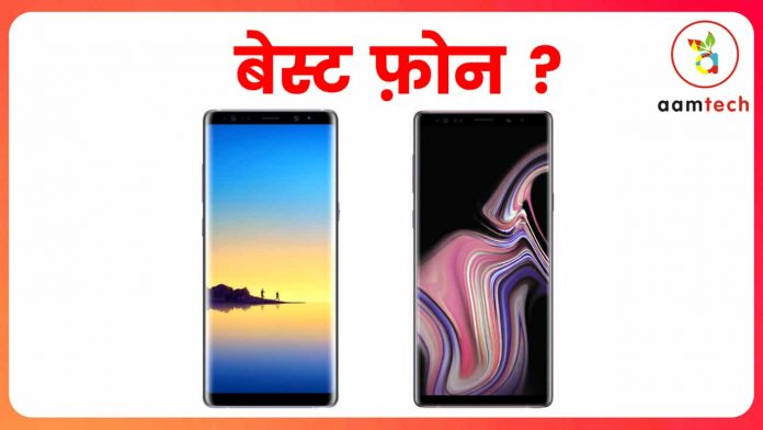 Samsung Galaxy Note 8 vs Note 9 Camera, Specifications and Price Which Is Best ?