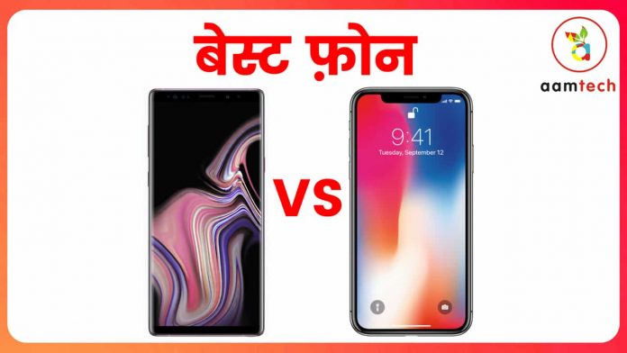 Samsung Galaxy Note 9 vs Apple IPhone X Price, Specifications and Camera Comparison