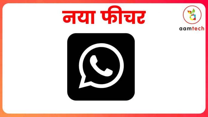 WhatsApp Dark Mode Surfaced in WhatsApp Beta Update