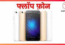 Xiaomi Failed Smartphones in India
