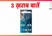 Xiaomi Mi A2 Price, Specifcations and Problems in india