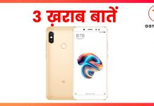 Redmi Note 5 Pro Worst Features Price and Specifiations in India