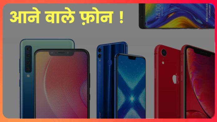 3 बेस्ट फ़ोन जो इस हफ्ते भारत में होंगे लॉन्च ! रियलमी U1 Upcoming Phones This Week Realme U1 Honor 8C Huawei Mate 20 Pro