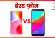Honor 7c vs Redmi 6 Comparison हॉनर 7c रेडमी 6 इंडिया