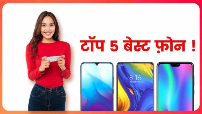 Top 5 Best Phones Under 10000 INR in India टॉप 5 बेस्ट फ़ोन 10 हजार के अंदर