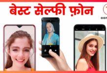 Top 5 Best Selfie Phone Under 15000 in India top 5 बेस्ट सेल्फी फ़ोन अंडर १५०००