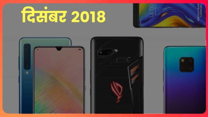 इस महीने बाजार में धूम मचाएंगे यह स्मार्टफ़ोन Upcoming Smartphones in December 2018