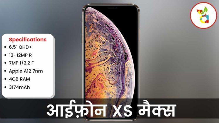 फ़ोन अवार्ड 2018 टॉप 5 बेस्ट फ्लैगशिप फ़ोन आईफ़ोन XS मैक्स IPhone XS Max