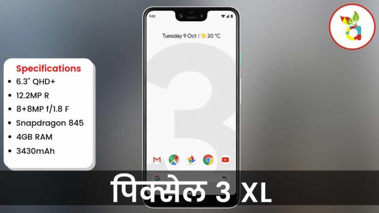 फ़ोन अवार्ड 2018 टॉप 5 बेस्ट फ्लैगशिप फ़ोन गूगल पिक्सेल 3 XL Pixel 3 XL