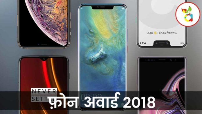 फ़ोन अवार्ड 2018 टॉप 5 बेस्ट फ्लैगशिप फ़ोन