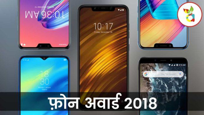 फ़ोन अवार्ड 2018 टॉप 5 बेस्ट मिड रेंज फ़ोन !