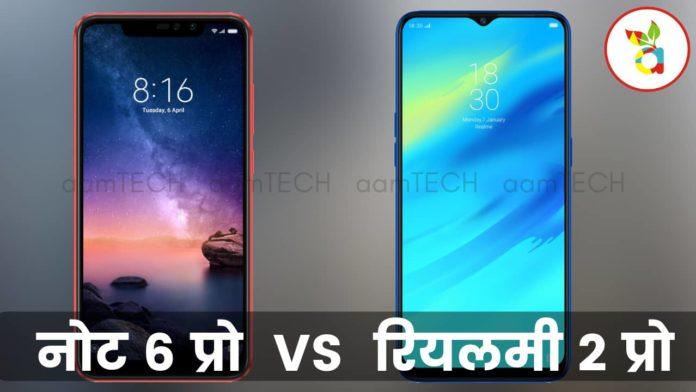 रेडमी नोट 6 प्रो VS रियलमी 2 प्रो जानिए कौन है दमदार Xiaomi Redmi Note 6 Pro vs Realme 2 Pro