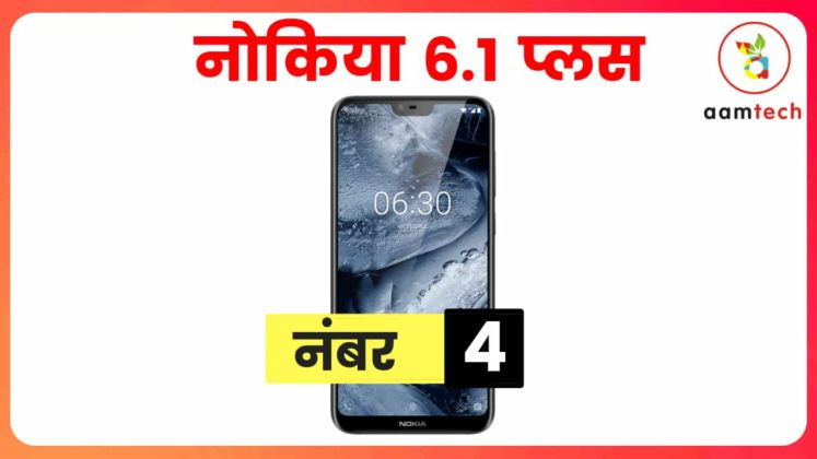15 हजार के अंदर 5 बेस्ट स्मार्टफोन, नंबर 1 के सब दीवाने Best Phone Under 15000 Nokia 6.1 Plus