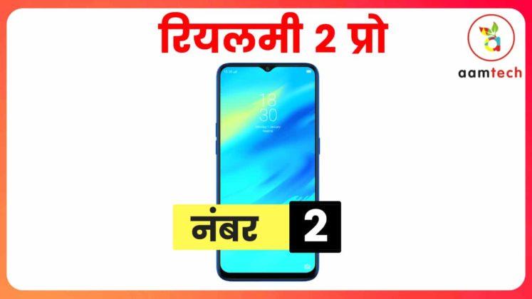15 हजार के अंदर 5 बेस्ट स्मार्टफोन, नंबर 1 के सब दीवाने Best Phone Under 15000 Realme 2 Pro