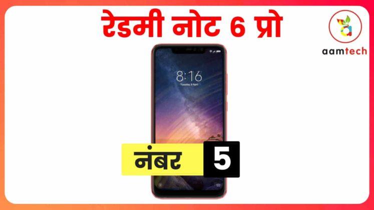 15 हजार के अंदर 5 बेस्ट स्मार्टफोन, नंबर 1 के सब दीवाने Best Phone Under 15000 Redmi Note 6 Pro