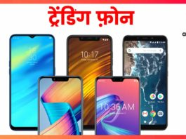 2018 के 5 ट्रेंडिंग फ़ोन, नंबर 1 पुरे भारत की पसंद