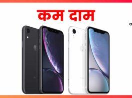 17000 से घटी आईफ़ोन XR की क़ीमत, जानिए नए दाम ! IPhone XR India Price Drop