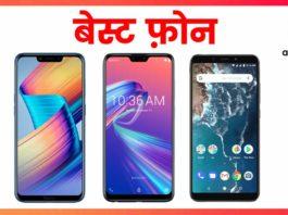 Top 5 Best Phone Under 20000 in India