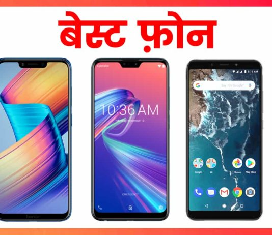 Top 5 Best Phone Under 20000 in India