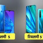 रियलमी 5 और 5 प्रो हुए भारत में लॉन्च, जाने क्या है इनके दाम Realme 5 Realme 5 Pro Price Specifications India