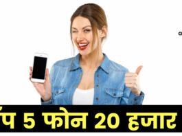 टॉप 5 बेस्ट फोन 20 हजार के अंदर !