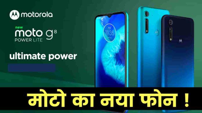 मोटोरोला मोटो G8 पावर लाइट भारत में इस तारीख को होगा रिलीज ! Moto G8 Power Lite India