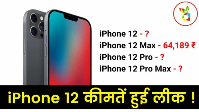 iPhone 12 सीरीज फोन की कीमतें हुई लीक ! iPhone 12 Pro India Release Date