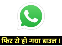 आज सुबह दुनिया भर के लोगों का WhatsApp पड़ा बंद, जानिए क्या है वजह !