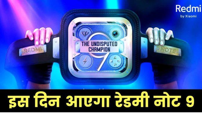 इस तारीख को भारत में लॉन्च होगा मेड इन इंडिया रेडमी नोट 9 !
