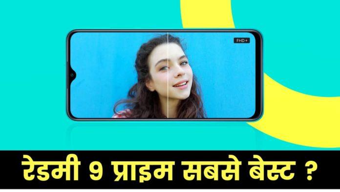 रेडमी 9 प्राइम हुआ भारत में लॉन्च, अब होगी फ़ोन बाजार में दंगल ! Redmi 9 Prime India Price Specifications Features