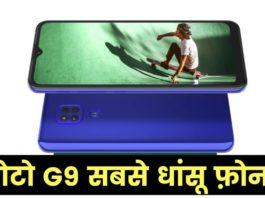 Moto G9 हुआ भारत में लॉन्च, फ़ीचर में दमदार और दाम में सस्ता ! Moto G9 Flash Sale